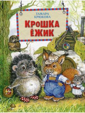 Крошка Ежик Аквилегия-М. Цвет: белый