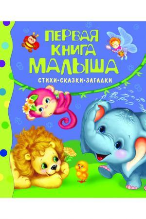 Первая книга малыша Росмэн. Цвет: none