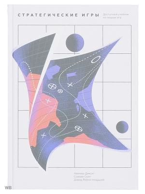 Стратегические игры. Доступный учебник по теории игр Издательство Манн, Иванов и Фербер. Цвет: белый