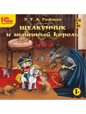 Аудиокнига.  Э. Т. А. Гофман. Щелкунчик и мышиный король. 1С-Паблишинг. Цвет: белый