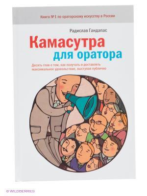 Камасутра для оратора Издательство Манн, Иванов и Фербер. Цвет: белый