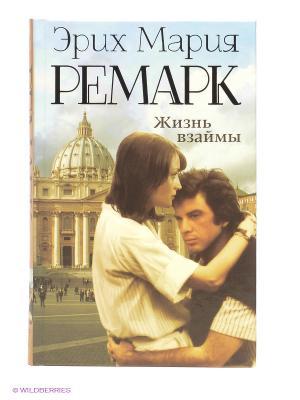 Жизнь взаймы Издательство АСТ. Цвет: голубой