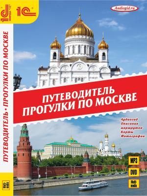 1С:Аудиокниги. Путеводитель. Прогулки по Москве. 1С-Паблишинг. Цвет: белый