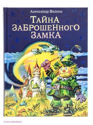 Тайна заброшенного замка Эксмо. Цвет: синий, желтый, зеленый