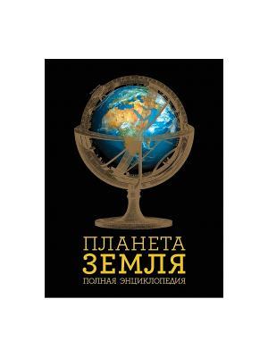 Планета Земля. Полная энциклопедия Эксмо. Цвет: синий, черный