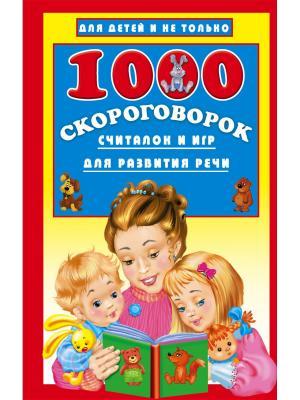 Для Детей. 1000 скороговорок, считалок и игр развития речи Издательство АСТ. Цвет: белый