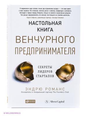 Настольная книга венчурного предпринимателя Альпина Паблишер. Цвет: белый
