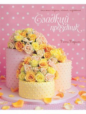 Сладкий праздник. Стильные торты, печенья, пирожные Издательство КоЛибри. Цвет: белый