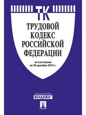 Трудовой кодекс Российской Федерации по сост. на 20.02.17. с таблицей изменений. Проспект. Цвет: белый