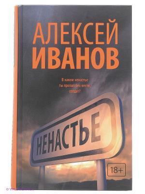 Ненастье Издательство АСТ. Цвет: оранжевый