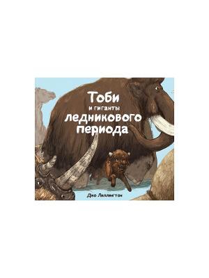 Тоби и гиганты ледникового периода Издательство Манн, Иванов Фербер. Цвет: бежевый