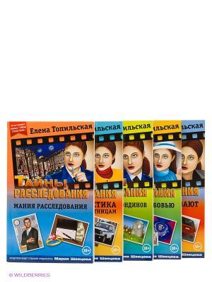 Сборник Тайны расследований Современные технологии. Цвет: синий, зеленый, красный, оранжевый