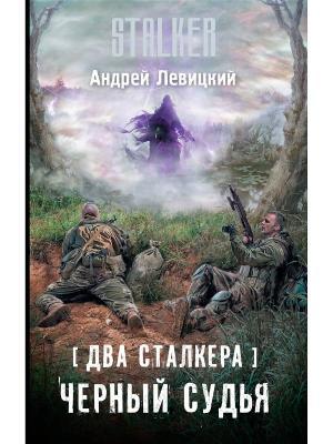 Два сталкера. Черный судья Издательство АСТ. Цвет: белый