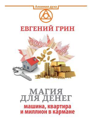 Магия для денег: машина, квартира и миллион в кармане Издательство АСТ. Цвет: белый