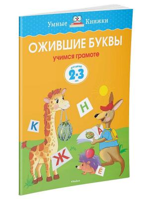 Ожившие буквы (2-3 года) Издательство Махаон. Цвет: оранжевый