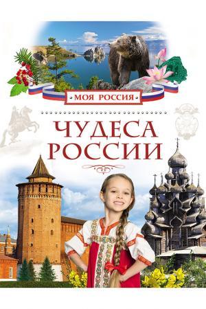 Чудеса России Росмэн. Цвет: none