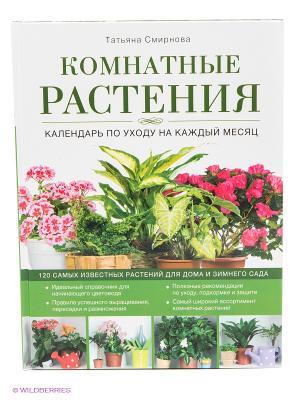 Комнатные растения: календарь по уходу на каждый месяц Эксмо. Цвет: зеленый