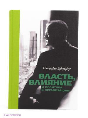 Власть, влияние и политика в организациях Издательство Манн, Иванов Фербер. Цвет: белый, зеленый