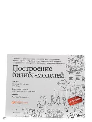 Построение бизнес-моделей: Настольная книга стратега и новатора Альпина Паблишер. Цвет: белый