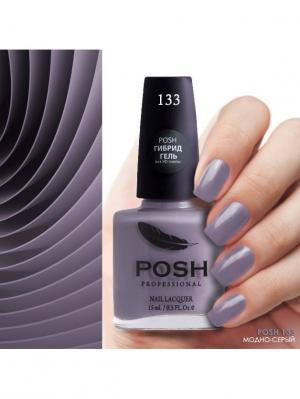 Гибрид гель-лак д ногтей без УФ лампы Тон 133 модно-серый POSH 1006 POSH.. Цвет: серый