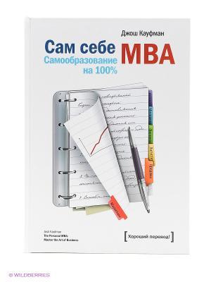 Сам себе MBA Издательство Манн, Иванов и Фербер. Цвет: белый