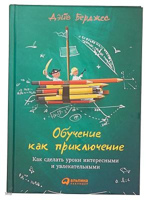 Обучение как приключение: сделать уроки интересными и увлекательными Альпина Паблишер. Цвет: белый