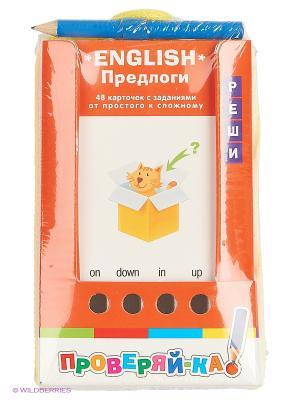 Проверяй-ка. English. Предлоги. (Игра с карандашом) АЙРИС-пресс. Цвет: белый, оранжевый