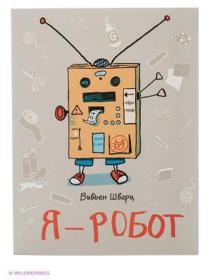 Я - робот Издательство Манн, Иванов и Фербер. Цвет: серый