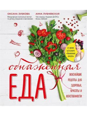 Обнаженная ЕДА. Вкуснейшие рецепты для здоровья, красоты и женственности Эксмо. Цвет: белый