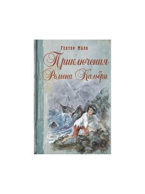 Приключения Ромена Кальбри. Энас-Книга. Цвет: зеленый