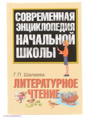 Литературное чтение Издательство АСТ. Цвет: светло-желтый