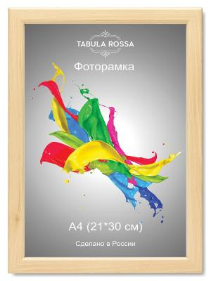 Фоторамка 21х30 №450 Tabula Rossa. Цвет: светло-бежевый