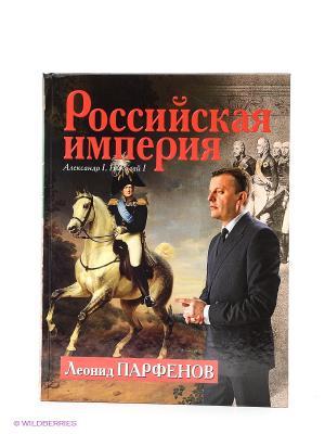 Российская империя: Александр I, Николай I Эксмо. Цвет: белый, красный, черный