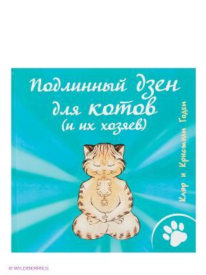 Подлинный дзен для котов (и их хозяев) Рипол-Классик. Цвет: белый