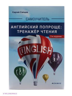 Английский попроще: тренажер чтения Феникс. Цвет: голубой
