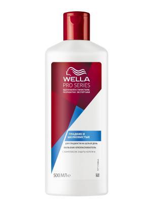 Wella Бальзам-ополаскиватель PRO SERIES Гладкие и Шелковистые 500мл. Цвет: белый