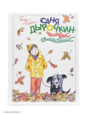 Саня Дырочкин - человек семейный. Мальчишки и девчонки Издательский Дом Мещерякова. Цвет: белый