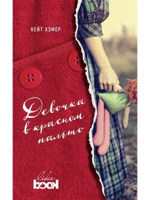 Девочка в красном пальто Эксмо. Цвет: белый