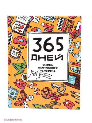 365 дней очень творческого человека. ежедневник Издательство Манн, Иванов и Фербер. Цвет: оранжевый
