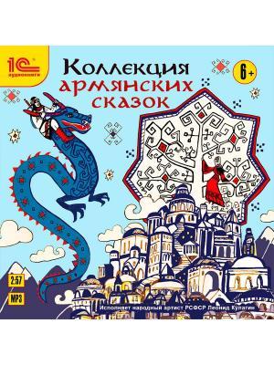 1С:Аудиокниги. Коллекция армянских сказок 1С-Паблишинг. Цвет: белый