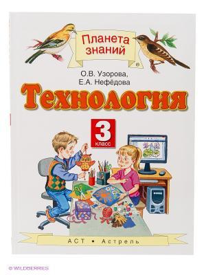Технология. 3 класс Издательство АСТ. Цвет: белый
