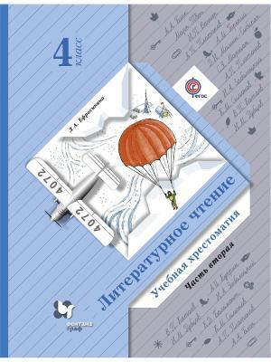 Литературное чтение. 4 кл. Хрестоматия Ч.2. Изд.3 Вентана-Граф. Цвет: белый