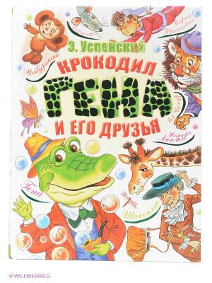 Крокодил Гена и его друзья Издательство АСТ. Цвет: зеленый