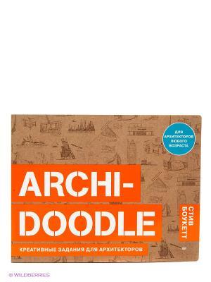 ARCHI-DOODLE. Креативные задания для архитекторов ПИТЕР. Цвет: бежевый