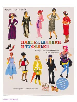Платья, шляпки и туфельки Издательство Махаон. Цвет: белый