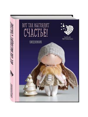 Подарочный недатированный ежедневник. Куклы Елены Гридневой. Вот так выглядит счастье! Эксмо. Цвет: белый