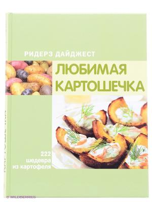 Книга: Любимая картошечка КОНТЭНТ. Цвет: белый