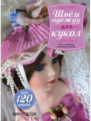 Шьем одежду для кукол. (с выкройками). 3-е изд Попурри. Цвет: белый