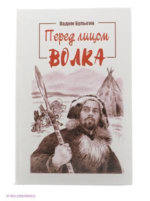 Перед лицом волка Издательский Дом Рученькиных. Цвет: белый