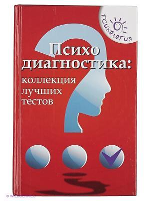 Психодиагностика: коллекция лучших тестов. Феникс. Цвет: белый